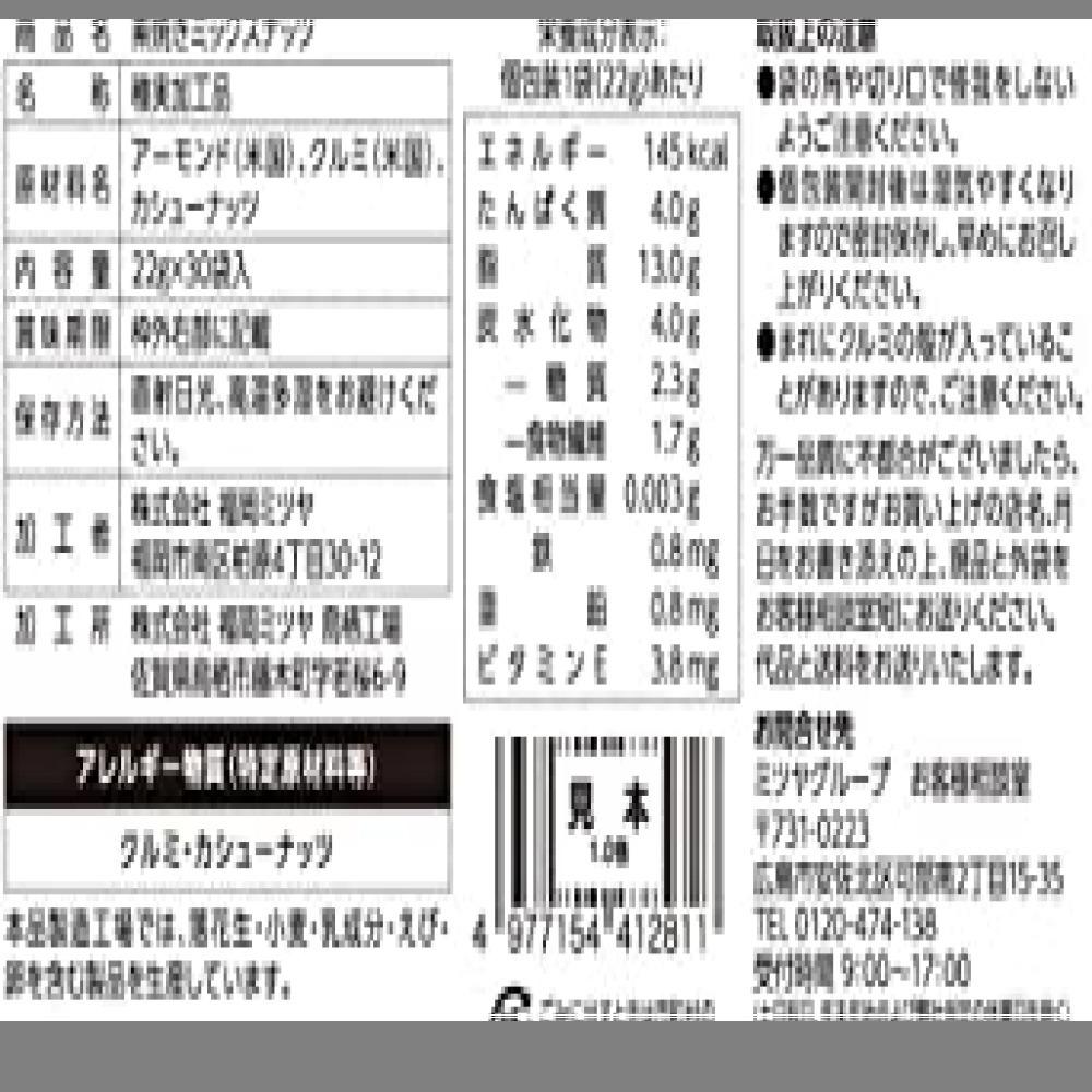 ▼内容量:660g(22gx30袋) [Amazon限定ブランド] NUTS TO MEET YOU ミックスナッツ個包装&ti_画像5