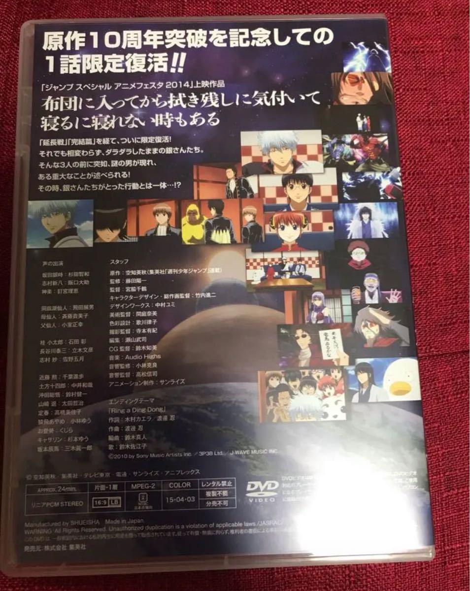 銀魂 ジャンプ スペシャル アニメフェスタ 2014
