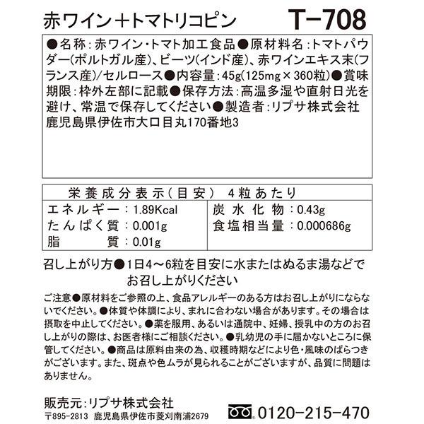 【1円開始】 赤ワイン+トマトリコピン 約3か月分 T-708 サプリメント サプリ 健康食品 送料200円 リプサ公式_裏ラベル