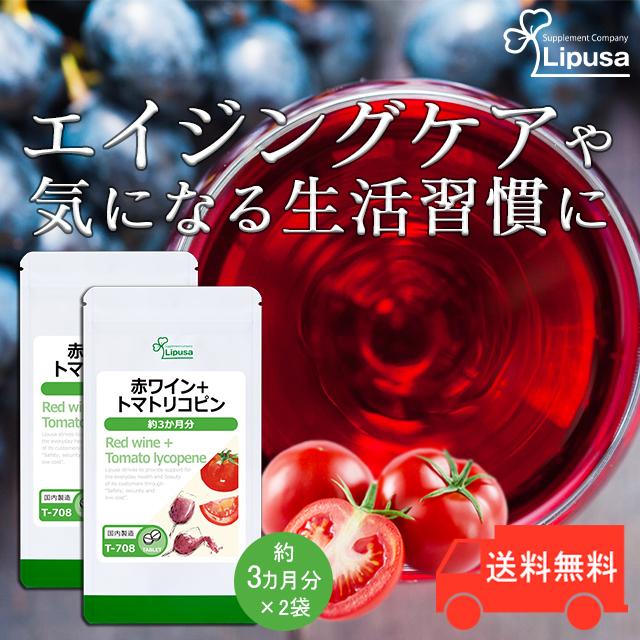 リプサ公式 1円開始 赤ワイン+トマトリコピン 約3か月分×2袋 T-708-2 サプリメント サプリ 健康食品 プラスワン 送料無料_image