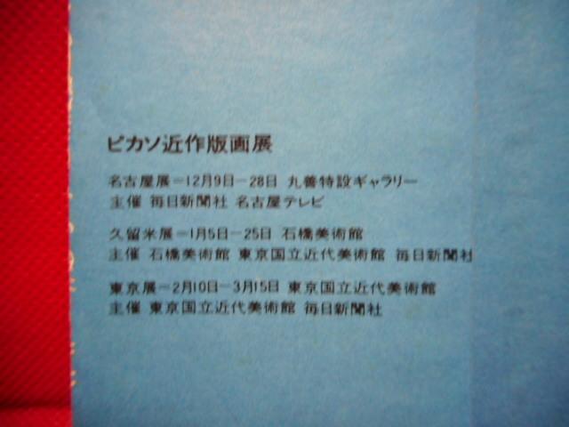 未使用品 ピカソ近作版画展 絵葉書 4枚セット_画像9