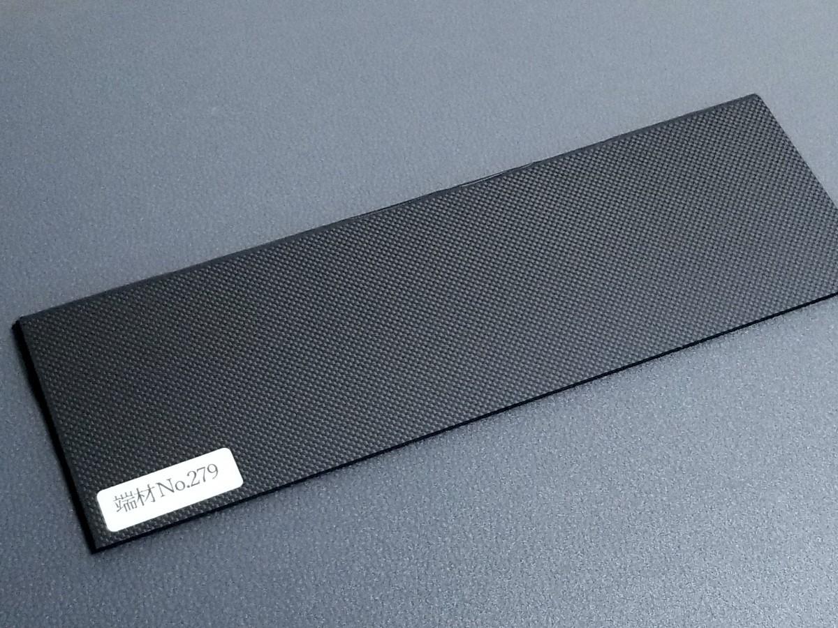 端材No.279【CFRP素材】厚み約2.0mm 1Kカーボン ドライカーボン板