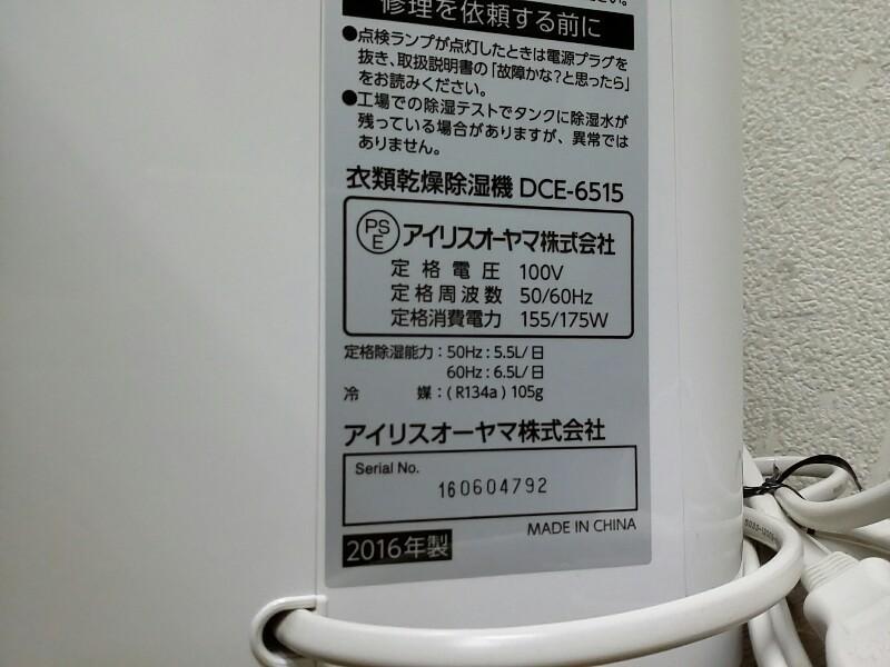 アイリスオーヤマ 衣類乾燥除湿機 DCE-6515 タイマー付 除湿量 7~16畳 コンプレッサー方式 2016年製_画像5