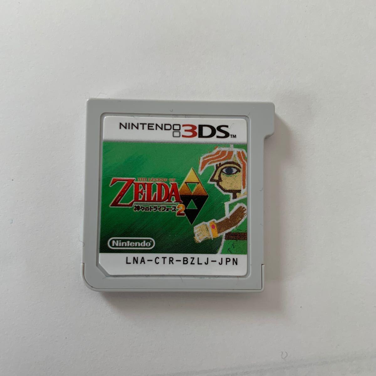 ゼルダの伝説 神々のトライフォース2 3DS 任天堂