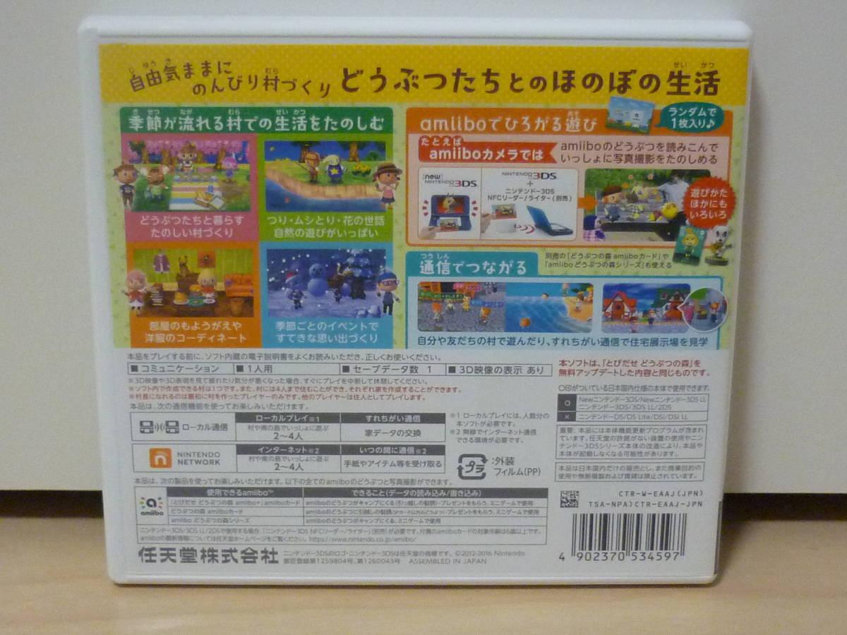 ☆★ 3DSソフト とびだせ どうぶつの森 amiibo+ 中古 即決 送料無料