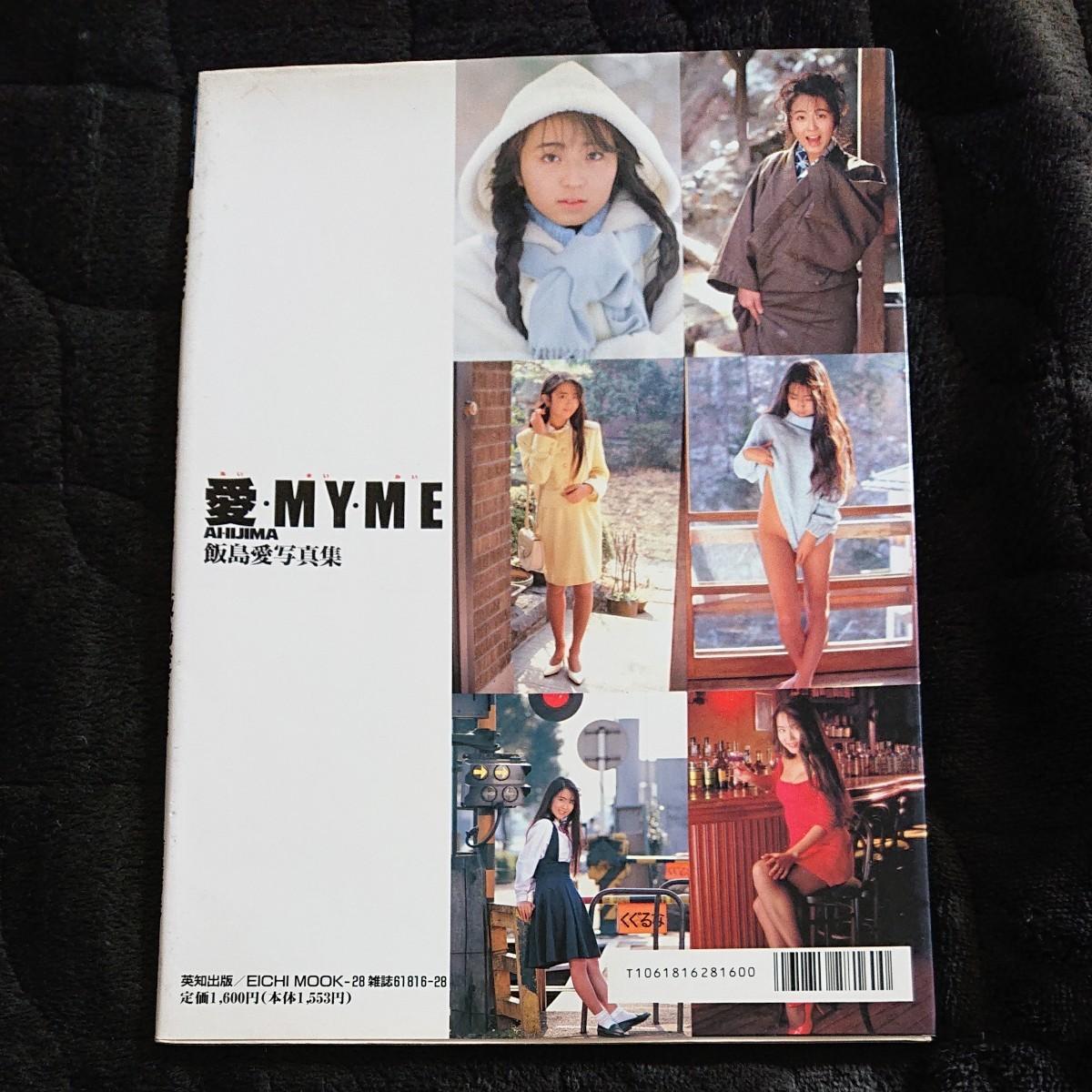 レア 飯島愛 写真集 「愛・MY・ME」