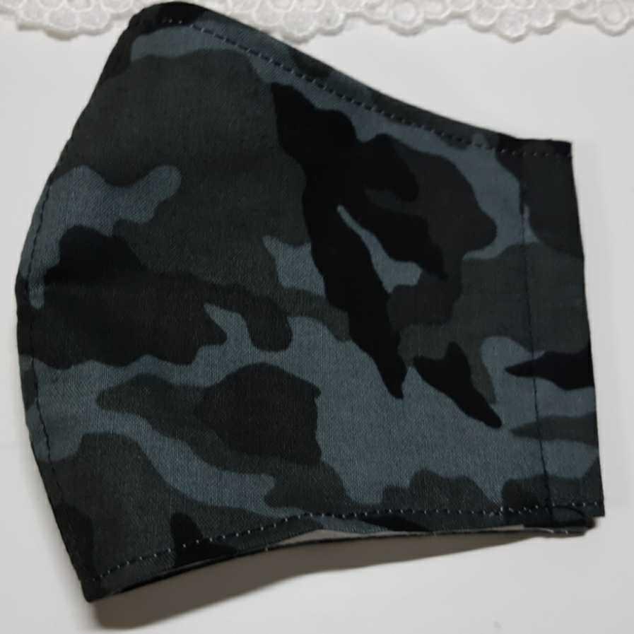 黒 グレー 迷彩柄 立体インナーマスク コットン 綿 ダブルガーゼ ハンドメイド _画像2