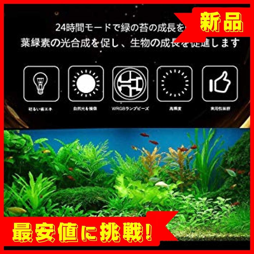 【残り2点大特価セール!!】Yimaler 水槽 ライト アクアリウムライト 水槽用照明 フルスペクトル 11W 36LED_画像7