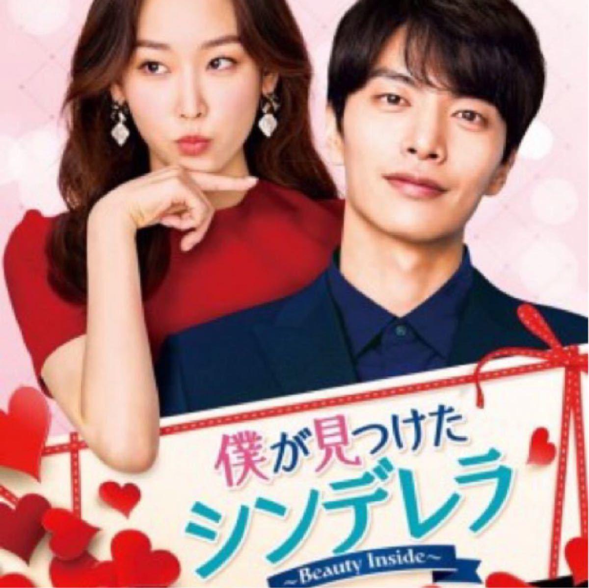 韓国ドラマ 僕が見つけたシンデレラ DVD