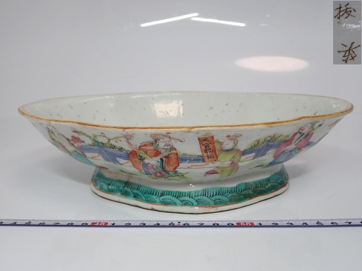 中国清時代 粉彩大鉢 直径:27.5㎝ C096Y 80サイズ_画像1