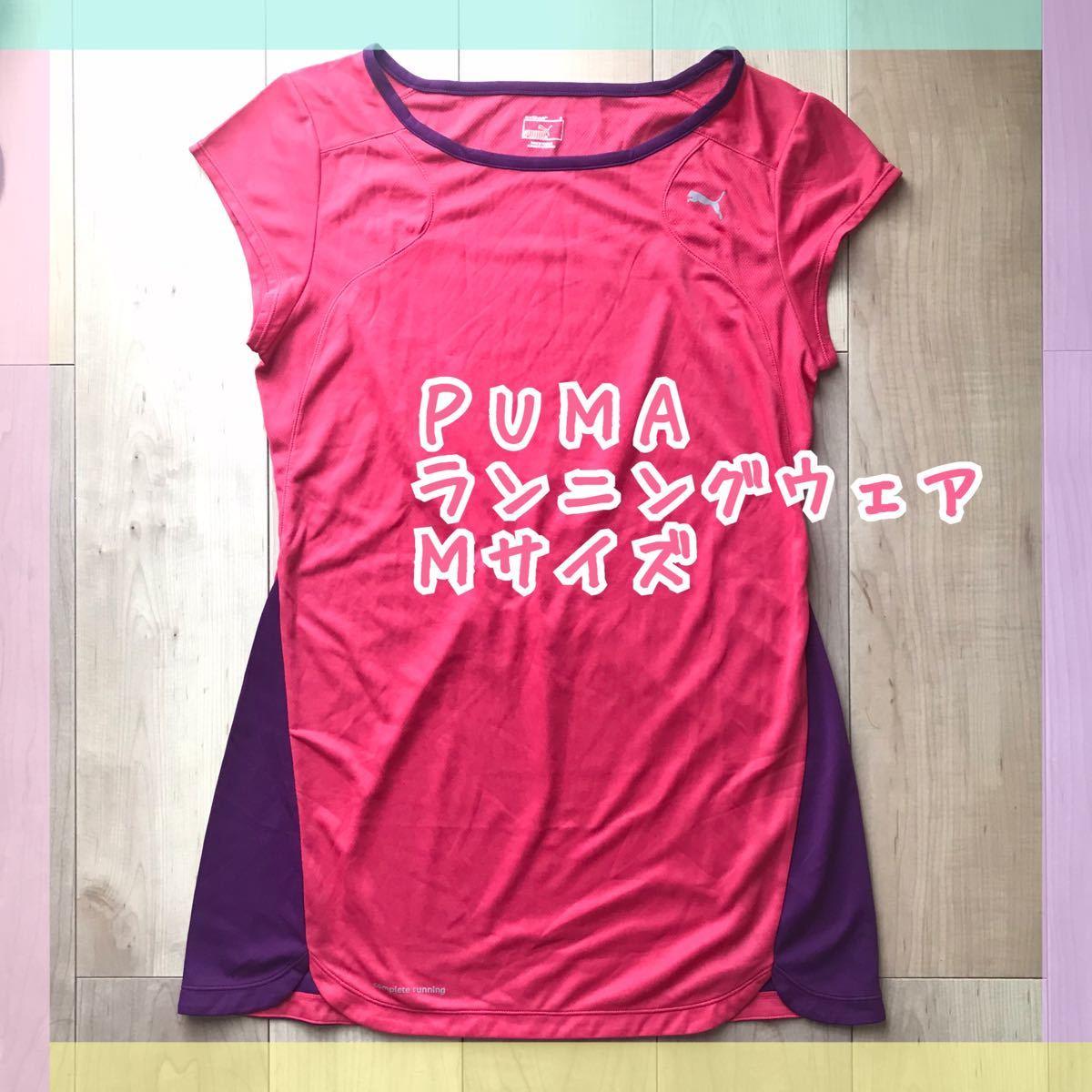 PUMA ランニングウェア レディース