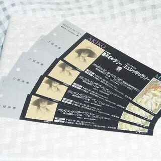 AKIKO & MUCHA 与謝野 晶子ギャラリー アルフォンス ミュシャギャラリー 堺 ポルタス・センタービル16F 入場券4枚セット コレクション_画像1