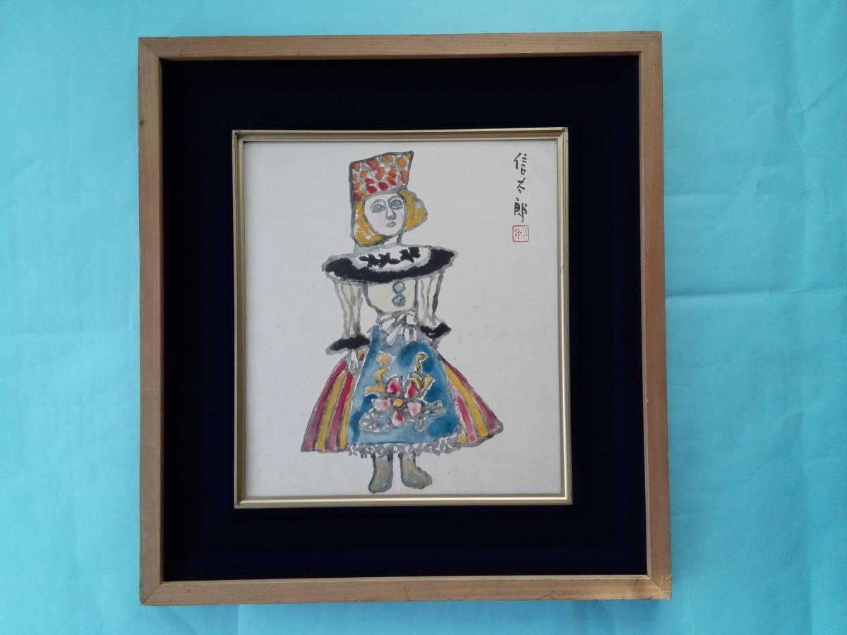 鈴木信太郎画伯  巧芸画 【古風な人形】 色紙画 ガラス額入り 43,3cm_画像1