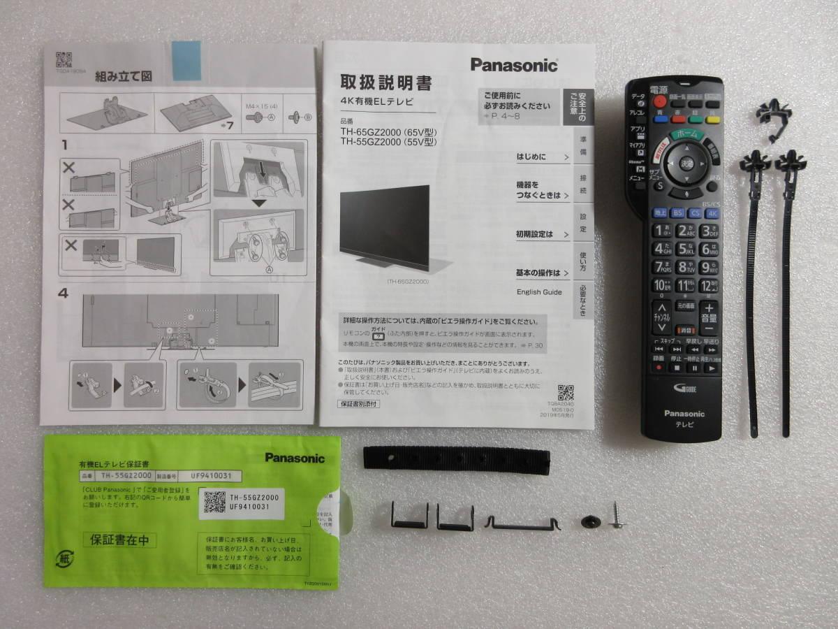 Panasonic TH-55GZ2000 (55吋)展示美品 関東配送設置無料!イネーブルドスピーカー搭載 4K有機ELテレビ LD_画像8