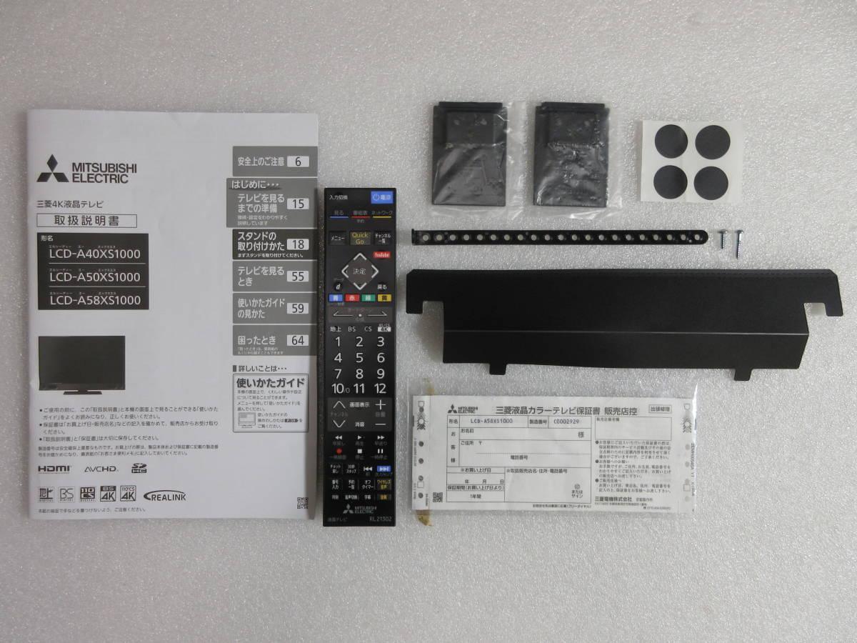 三菱 REAL LCD-A58XS1000 [58インチ] 展示品 新4K放送チューナー内蔵の4K液晶テレビ JM_画像8