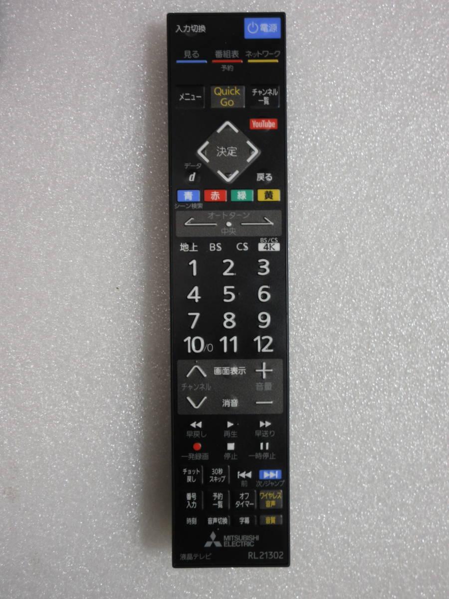 三菱 REAL LCD-A58XS1000 [58インチ] 展示品 新4K放送チューナー内蔵の4K液晶テレビ JM_画像9