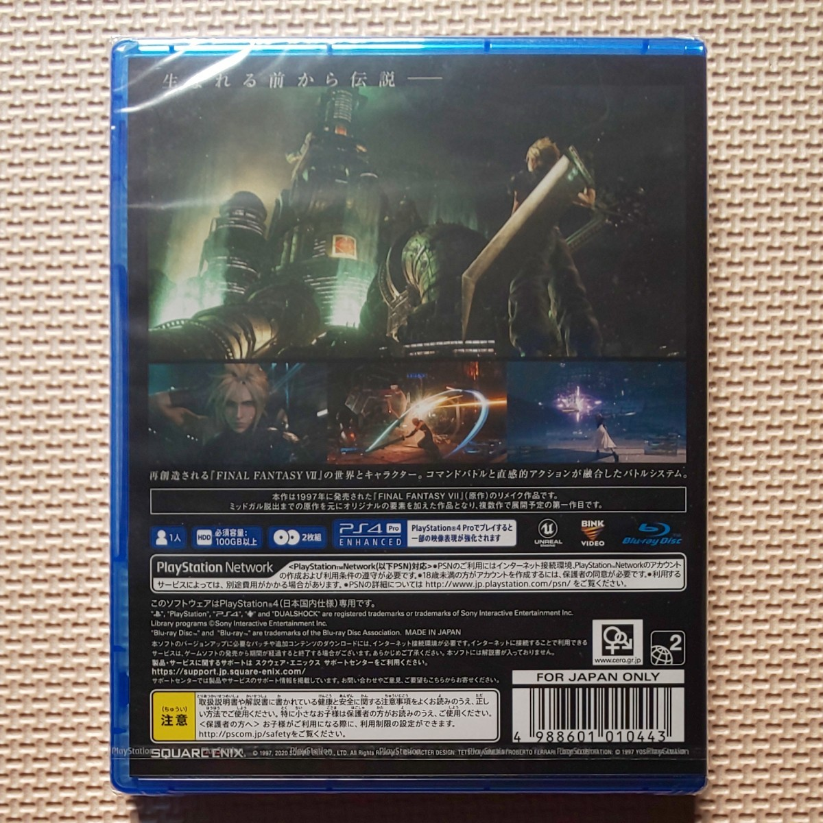PS4 ファイナルファンタジーⅦ リメイク