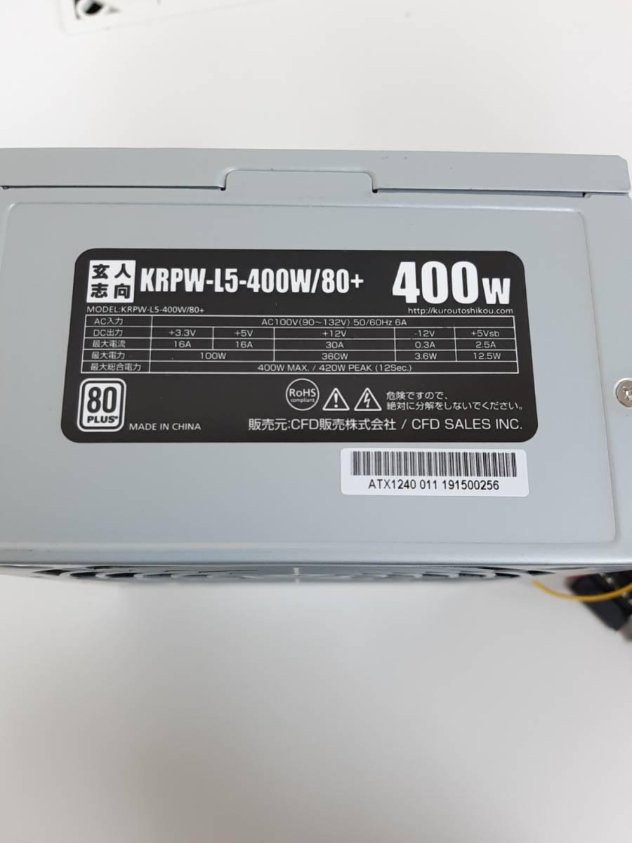 玄人志向 krpw-l5-400w/80+ ATX電源ユニット_画像5