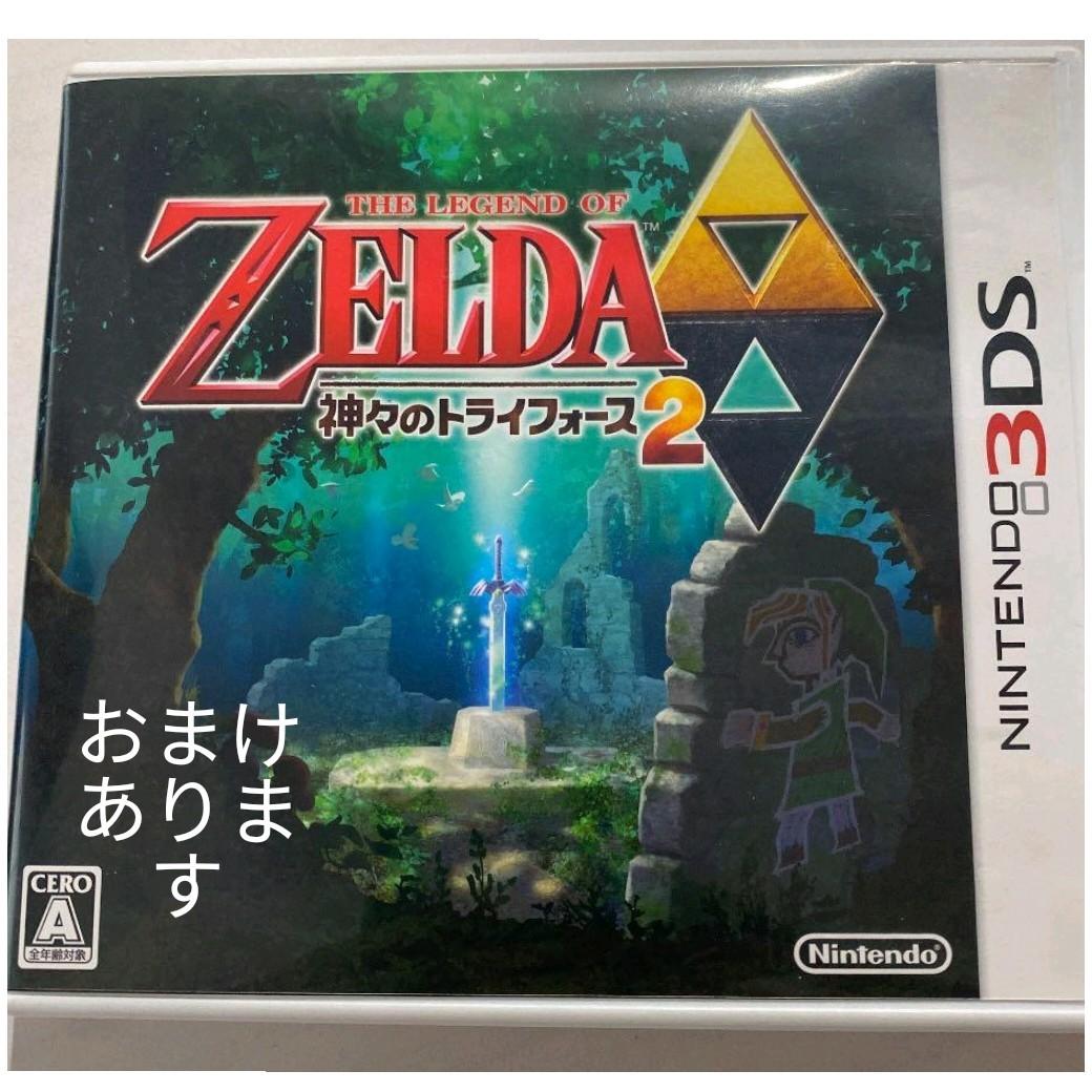 ゼルダの伝説神々のトライフォース2+おまけソフト 3DSソフト中古 送料無料