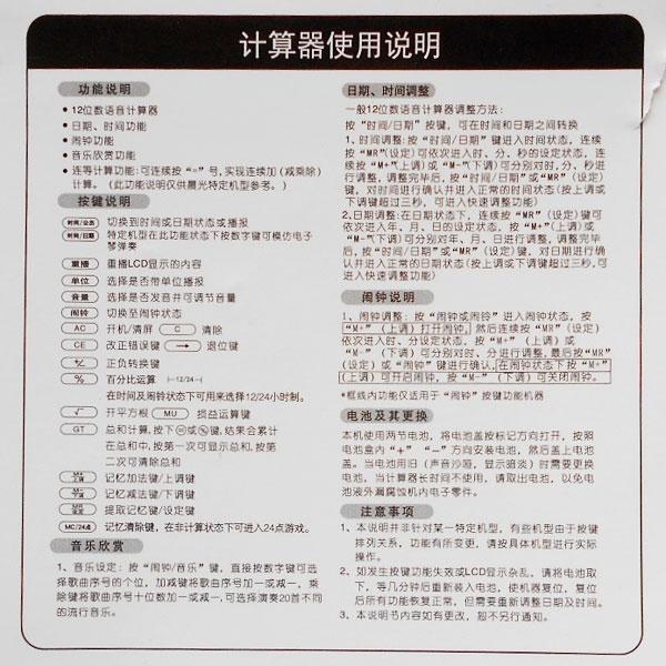 ★中国雑貨 音声がでる中国語多機能電卓(中国電池付き)★ アラーム付き 時計 中華雑貨_画像8