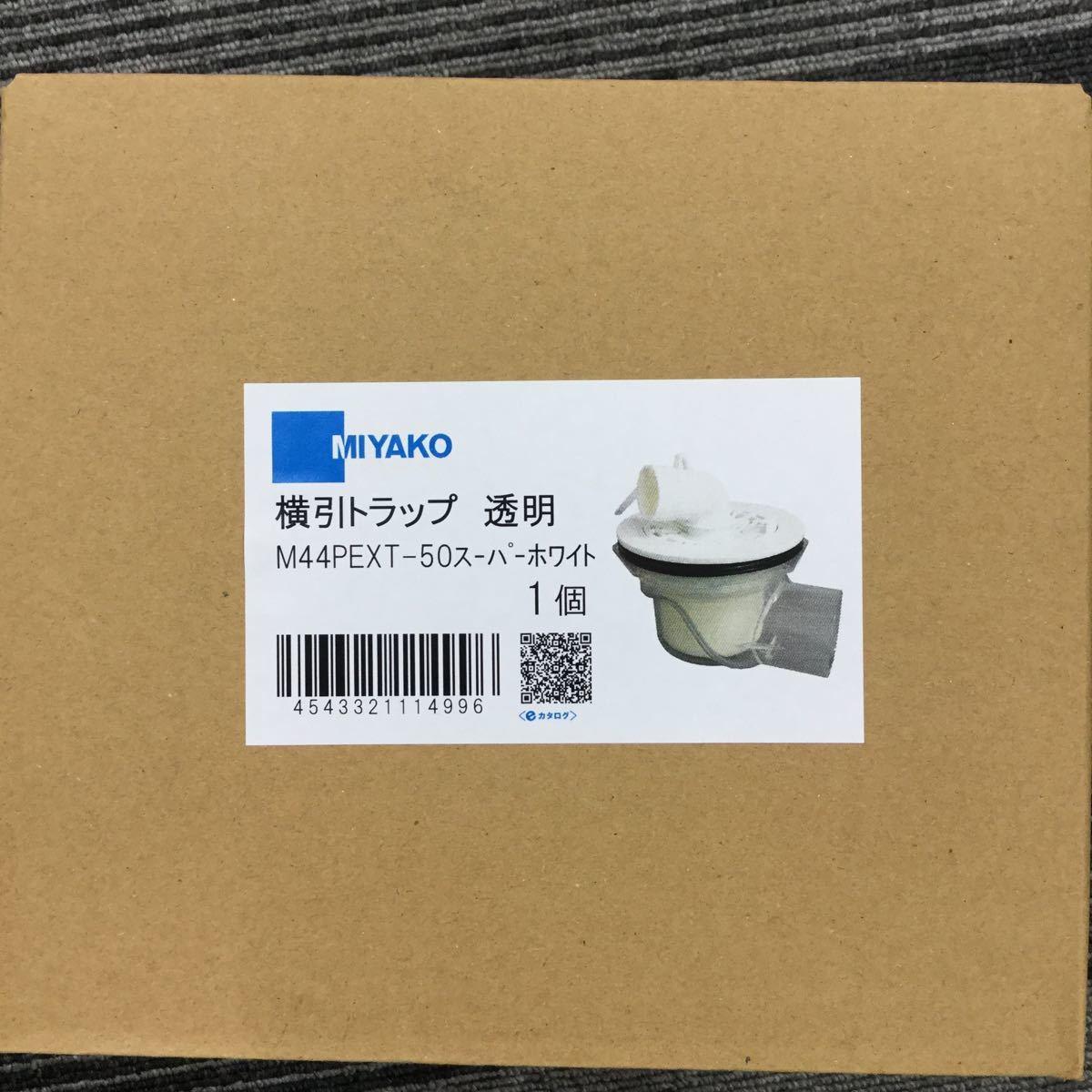MIYAKO 横引トラップ 透明 M44PEXT-50 スーパーホワイト_画像1