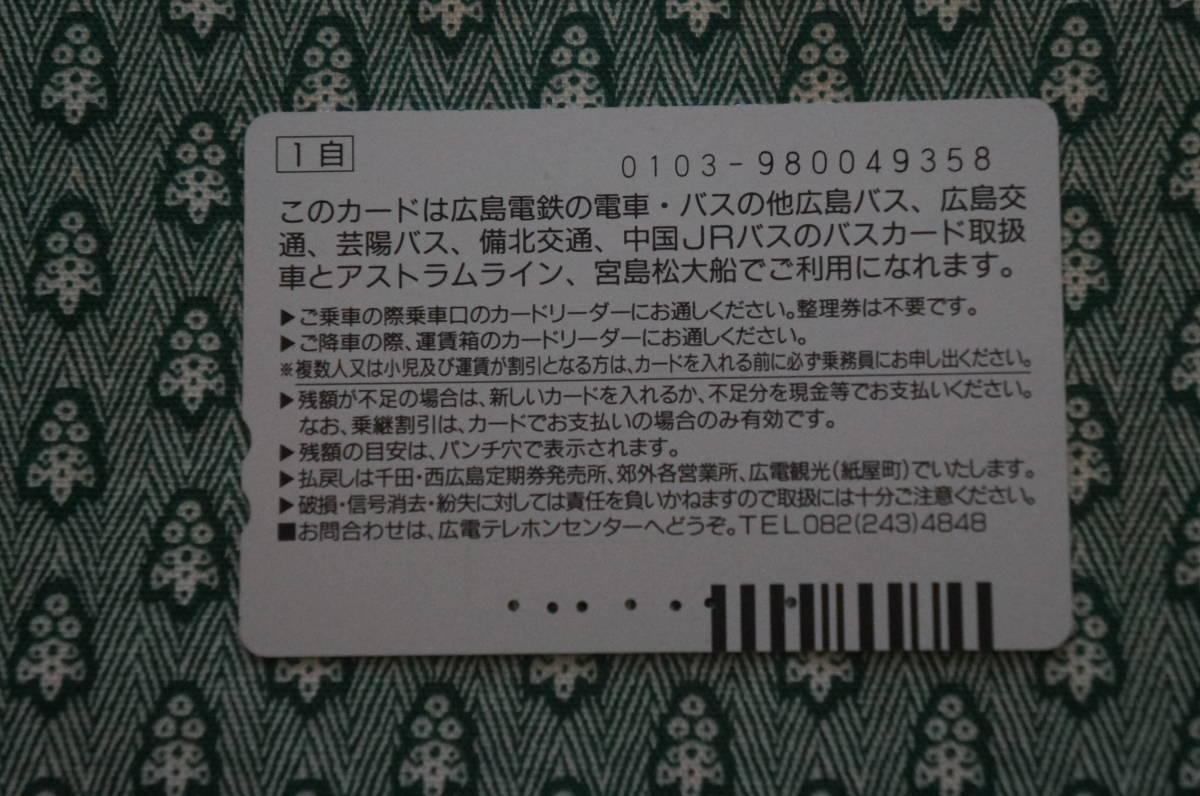 【使用済みカード】 広島電鉄パセオカード ドービニーの庭 _画像2