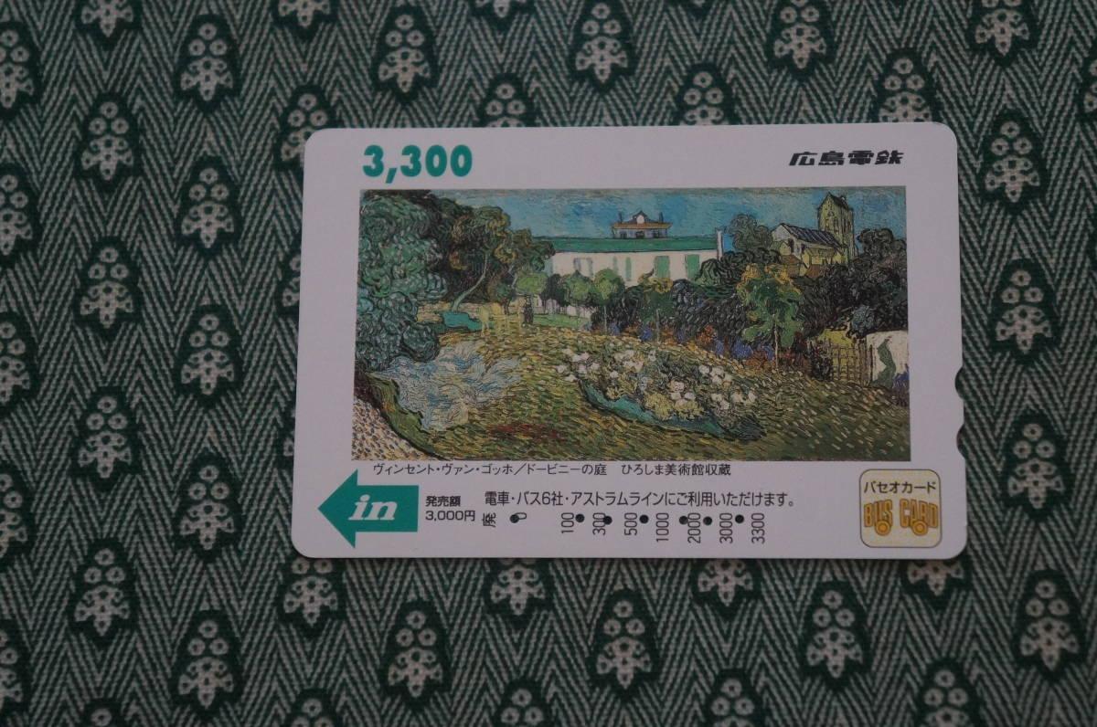 【使用済みカード】 広島電鉄パセオカード ドービニーの庭 _画像1