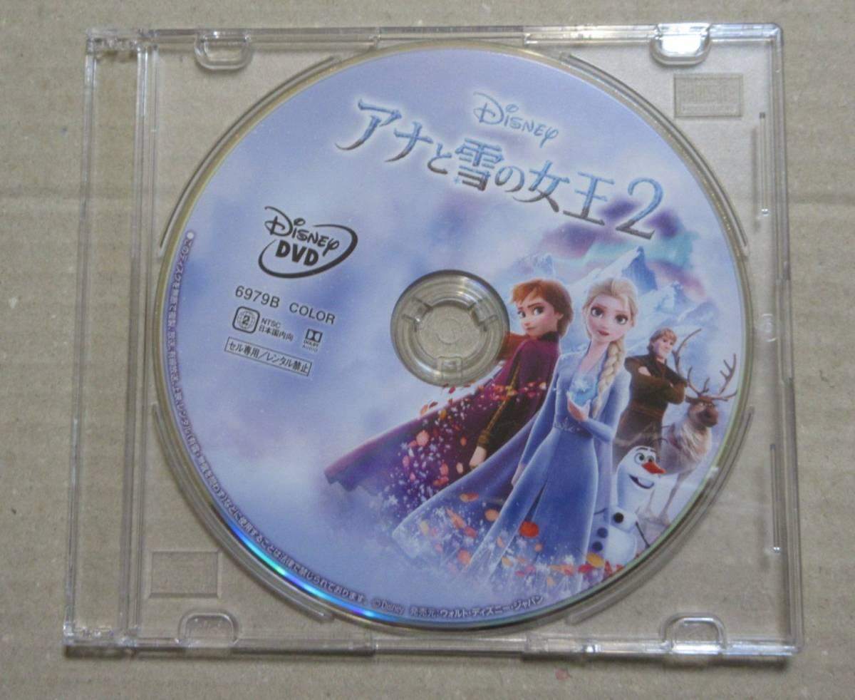 1円~DVDのみ/アナと雪の女王2/ディズニー大ヒットアニメの続編。ディスクは未再生です。