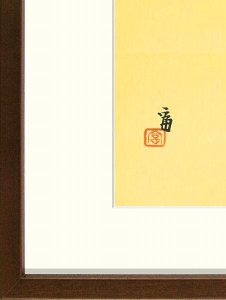★徳力富吉郎『菊』木版画 絵画 【R1424】_画像3