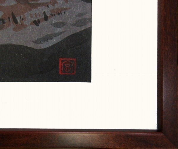 ★徳力富吉郎『三津夕宵』木版画 絵画 【R2359】_画像3
