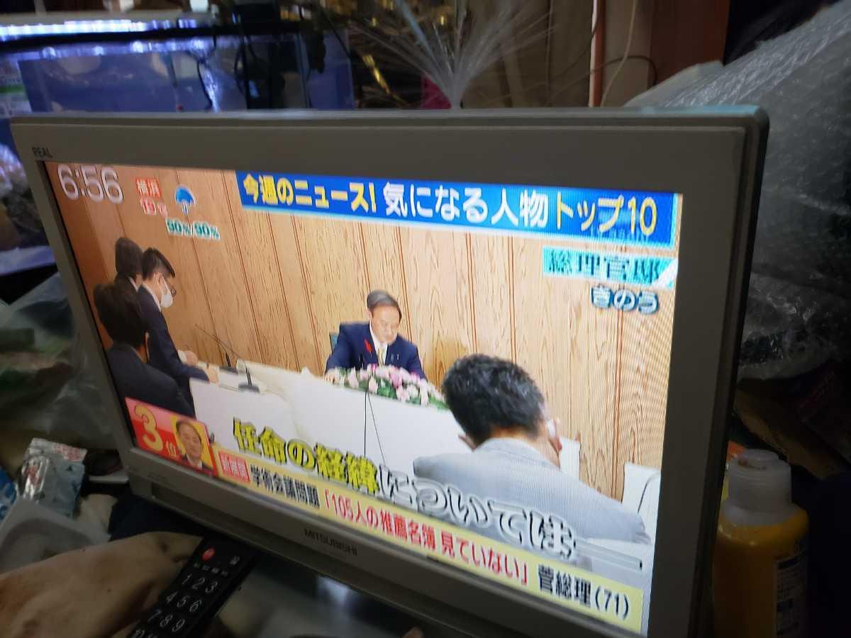 三菱19型、BS.CS対応液晶テレビ、リモコン付き!_画像2