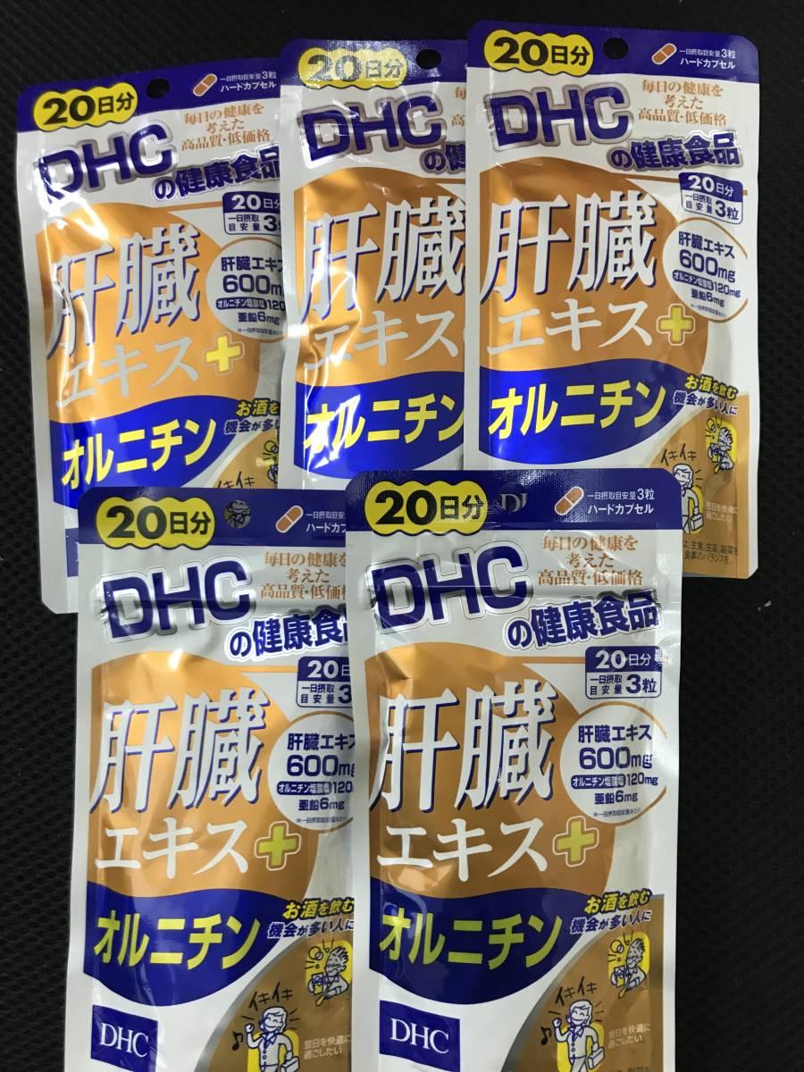 ★DHC サプリメント★送料無料★DHC 肝臓エキス+オルニチン 20日分x5個(60粒x5)賞味期限2023/09_画像1