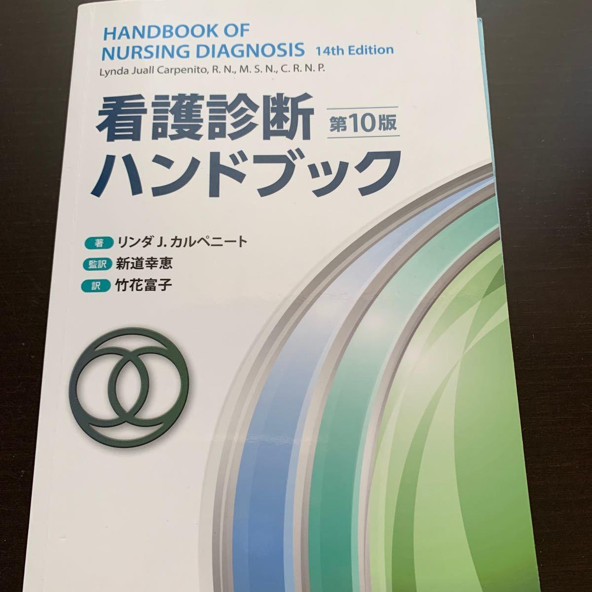 看護診断ハンドブック   第10版/医学書院