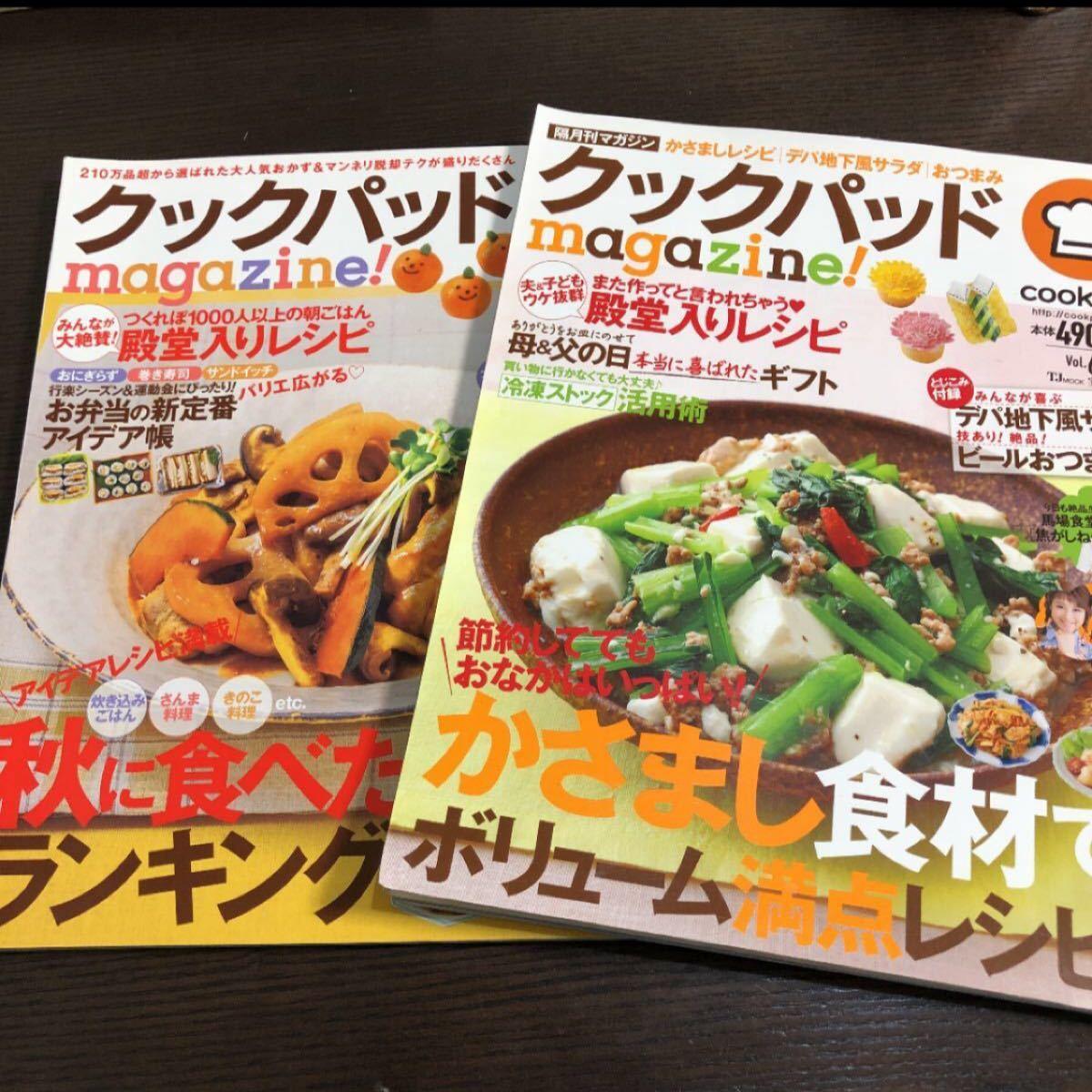クックパッドmagazine! vol.2と6 2冊セット