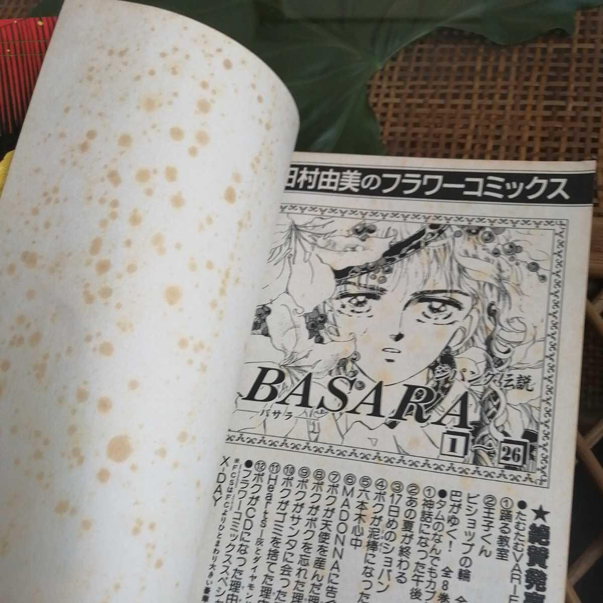 ☆BASARA(19) フラワーC/田村由美☆_画像3