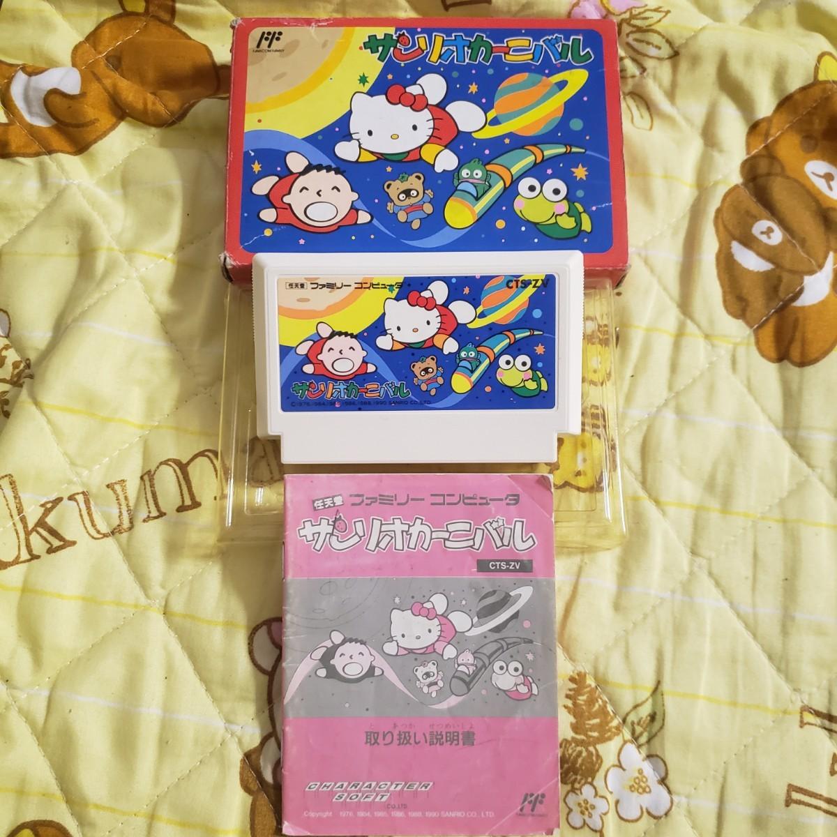 【箱・取説付・動作確認済】キャラクターソフト サンリオカーニバル ファミコン版