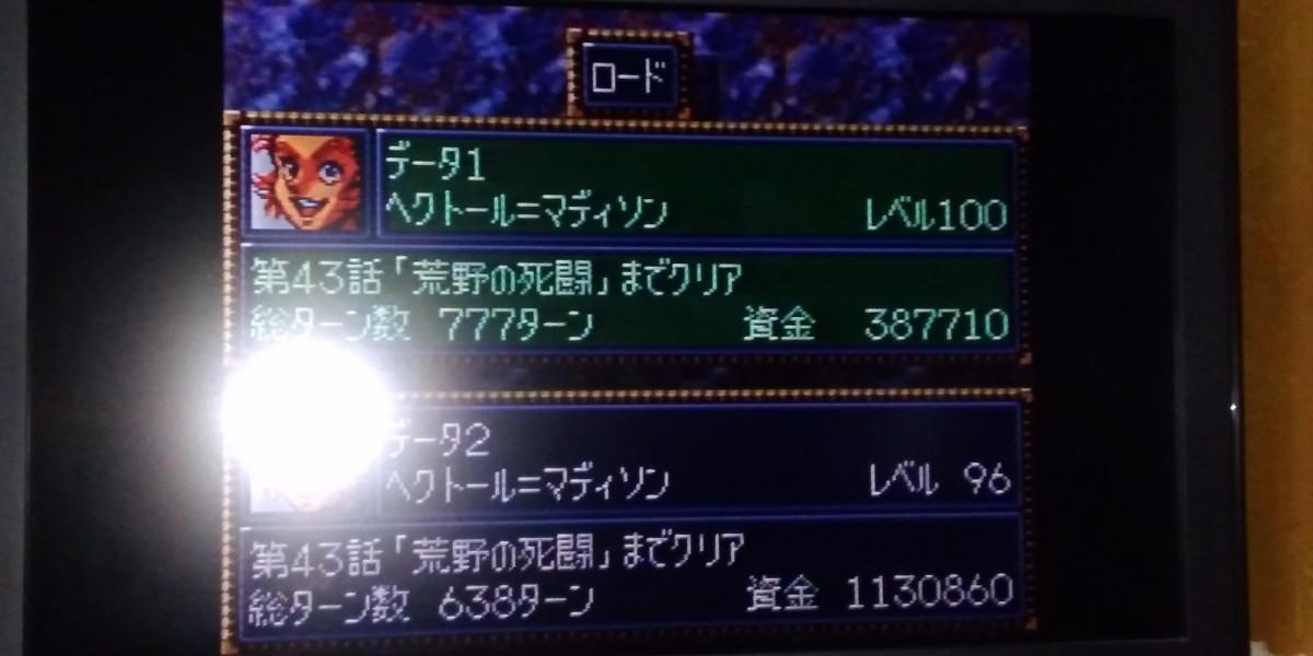 SFC スーパーファミコンソフト スーパーロボット大戦 3本セット