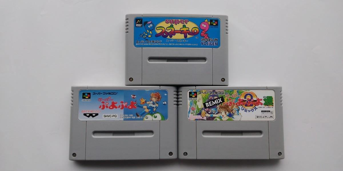 SFC スーパーファミコンソフト スネーキー ぷよぷよ 3本セット