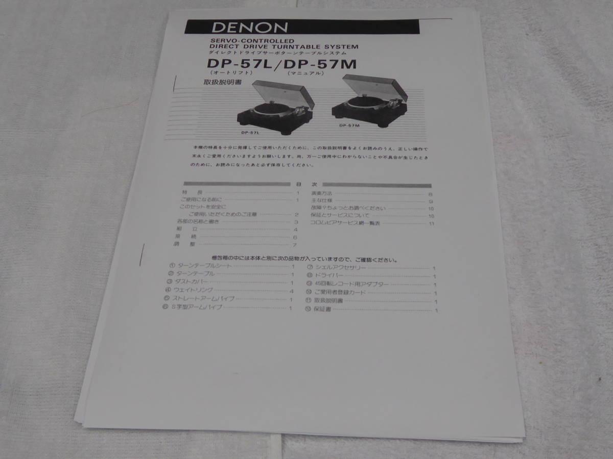 MICRO マイクロ MA-505・MR-611 SAEC WE-308SXX DENON DA-308/DA-309・DP-6000 DP-6700・DP-57L DP-57M 取扱説明書 いずれか1機種*:☆★_画像2