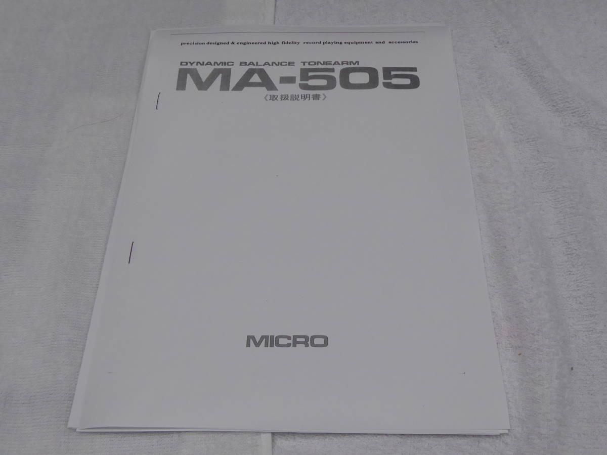 MICRO マイクロ MA-505・MR-611 SAEC WE-308SXX DENON DA-308/DA-309・DP-6000 DP-6700・DP-57L DP-57M 取扱説明書 いずれか1機種*:☆★_画像4
