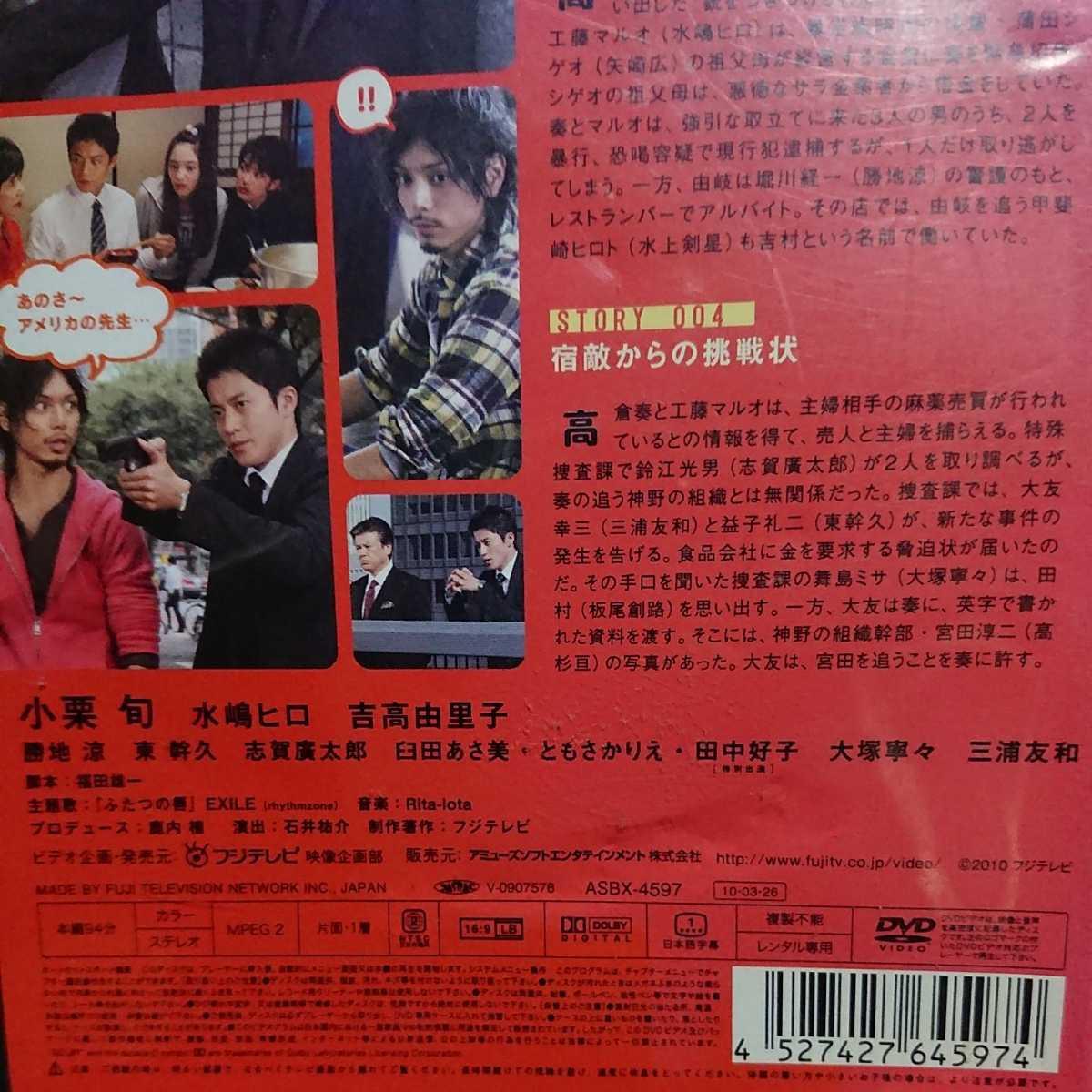 東京DOGS ディレクターズカット版 レンタルDVD Vol.2 小栗旬、水嶋ヒロ、吉高由里子