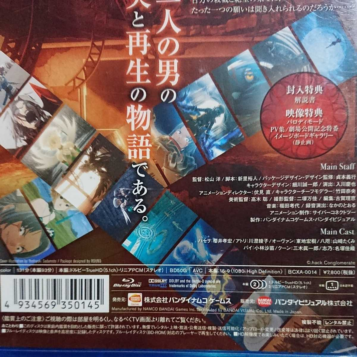 .hack//G.U. TRILOGY Blu-ray disc美品 ドットハック