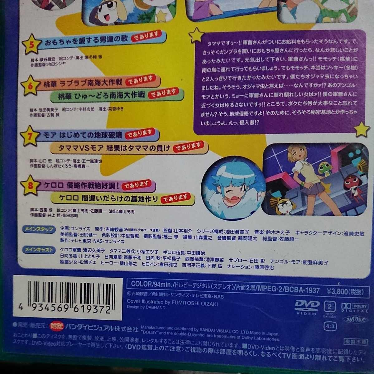 ケロロ軍曹 2 DVD disc良好品