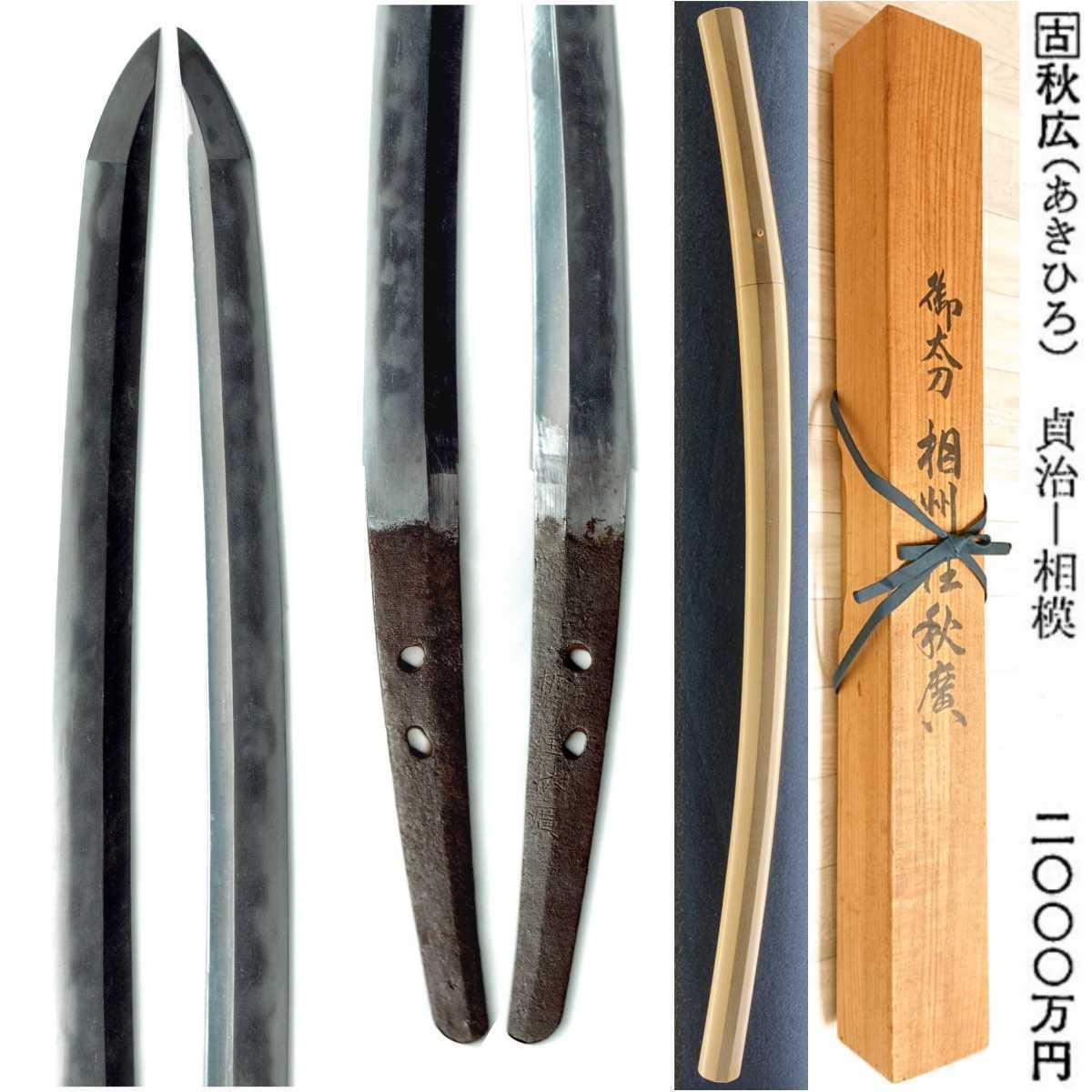 【 皆焼 】 太刀銘 相州住秋広 南北朝時代の相州伝代表工 二尺二寸二分弱 67.2cm 刀箱入り 令和2年7月に再交付されたうぶ品です
