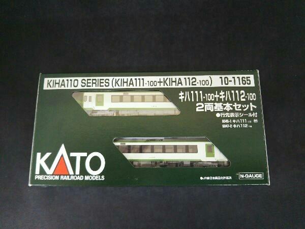現状品 動作確認済 少々箱傷みあります Nゲージ KATO キハ110系 (キハ111-100+キハ112-100) 2両基本セット 10-1165_画像1