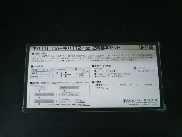 現状品 動作確認済 少々箱傷みあります Nゲージ KATO キハ110系 (キハ111-100+キハ112-100) 2両基本セット 10-1165_画像2