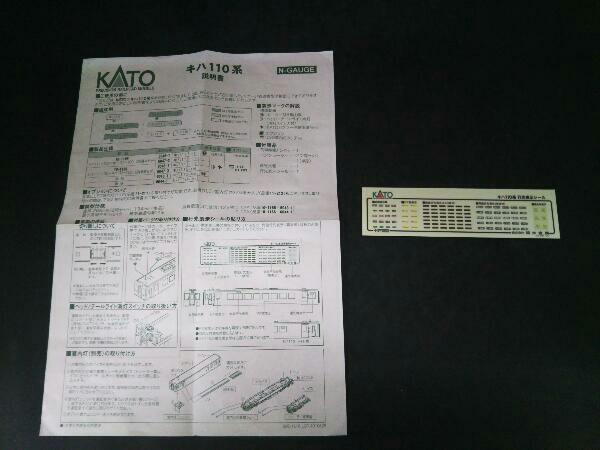 現状品 動作確認済 少々箱傷みあります Nゲージ KATO キハ110系 (キハ111-100+キハ112-100) 2両基本セット 10-1165_画像5