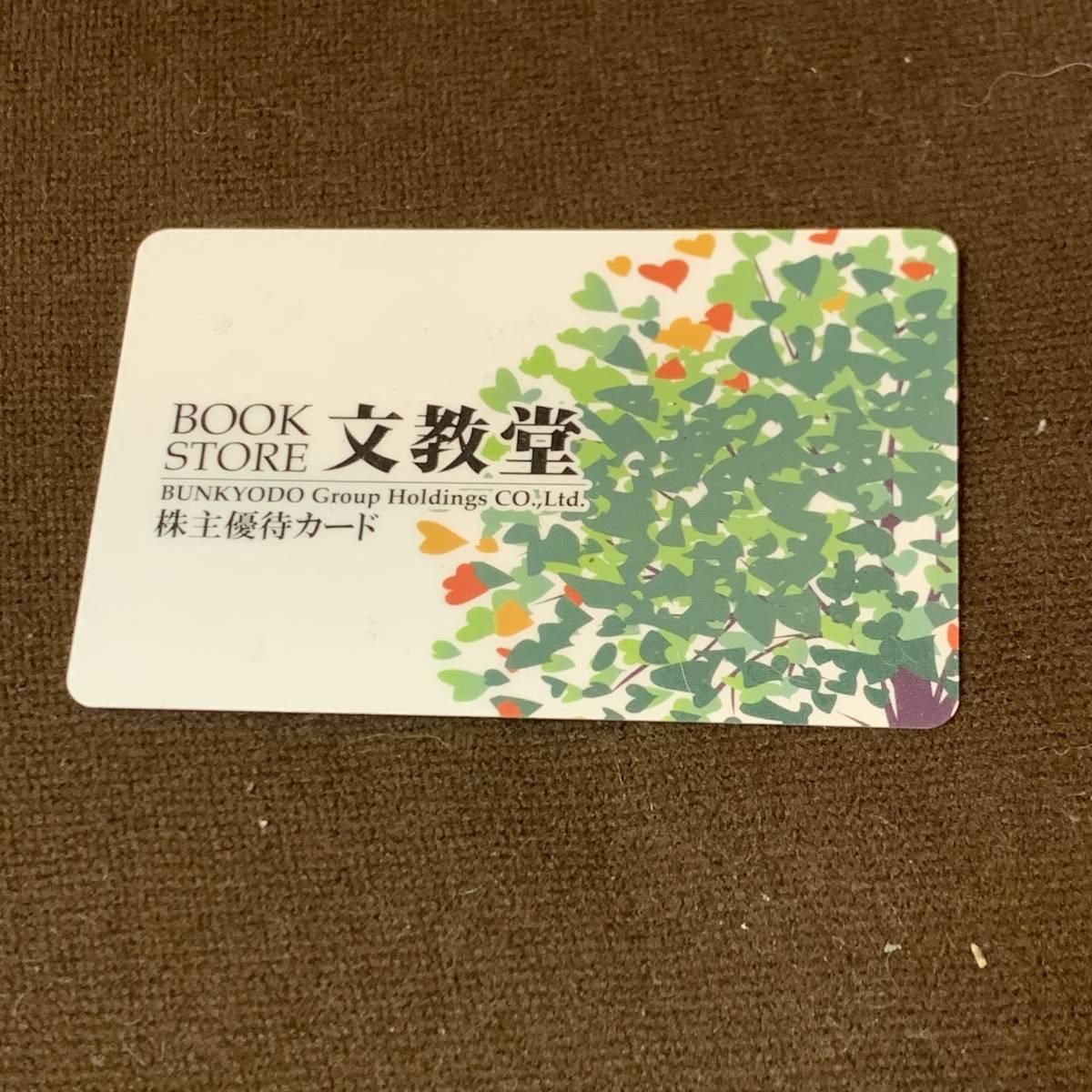 【最新】 文教堂 株主優待 5%off 2021年10月31日まで 送料63円~_画像1