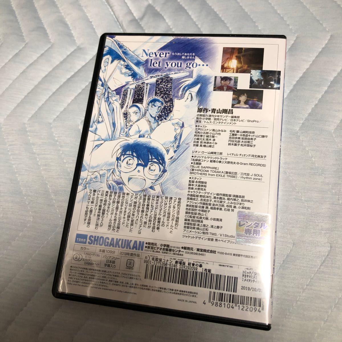 【レンタル落ち】DVD 劇場版 名探偵コナン 紺青の拳