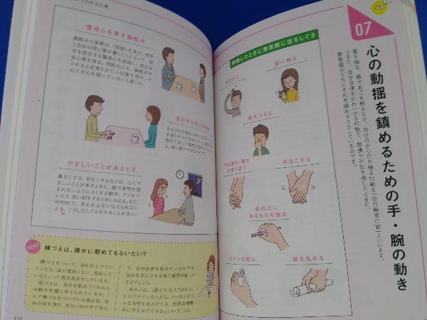 面白いほどよくわかる!他人の心理学 決定版 渋谷昌三_画像3